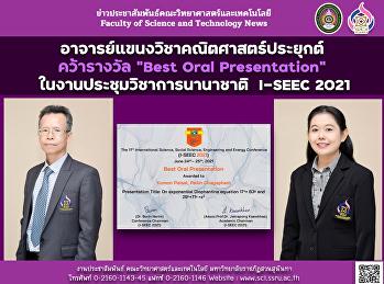 """อาจารย์แขนงวิชาคณิตศาสตร์ประยุกต์ คว้ารางวัล """"Best Oral Presentation"""" ในงานประชุมวิชาการนานาชาติ  I-SEEC 2021"""