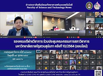 รองคณบดีฝ่ายวิชาการ ร่วมประชุมคณะกรรมการสภาวิชาการ มหาวิทยาลัยราชภัฏสวนสุนันทา ครั้งที่ 10/2564 (ออนไลน์)