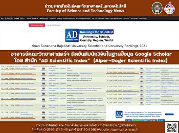 """อาจารย์คณะวิทยาศาสตร์ฯ ติดอันดับนักวิจัยในฐานข้อมูล Google Scholar  โดย สำนัก """"AD Scientific Index"""" (Alper-Doger Scientific Index)"""